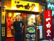 三田にラーメン店「一力堂」 朝7時から職人がスープ仕込む