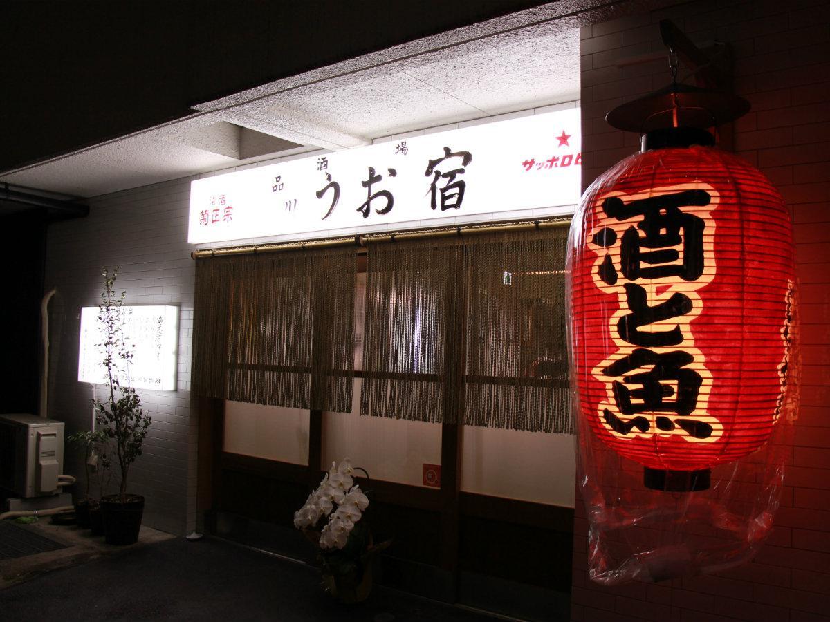 「品川 うお宿(じゅく)」の外観
