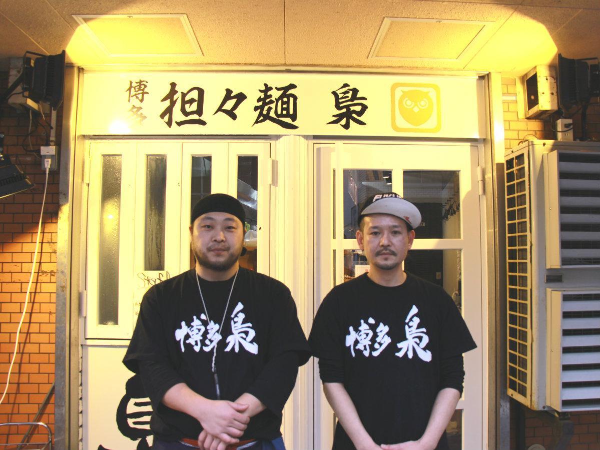 「博多担々麺 梟(ふくろう) 東京五反田店」店長の森慶人さん(左)と副店長の青木良斗さん