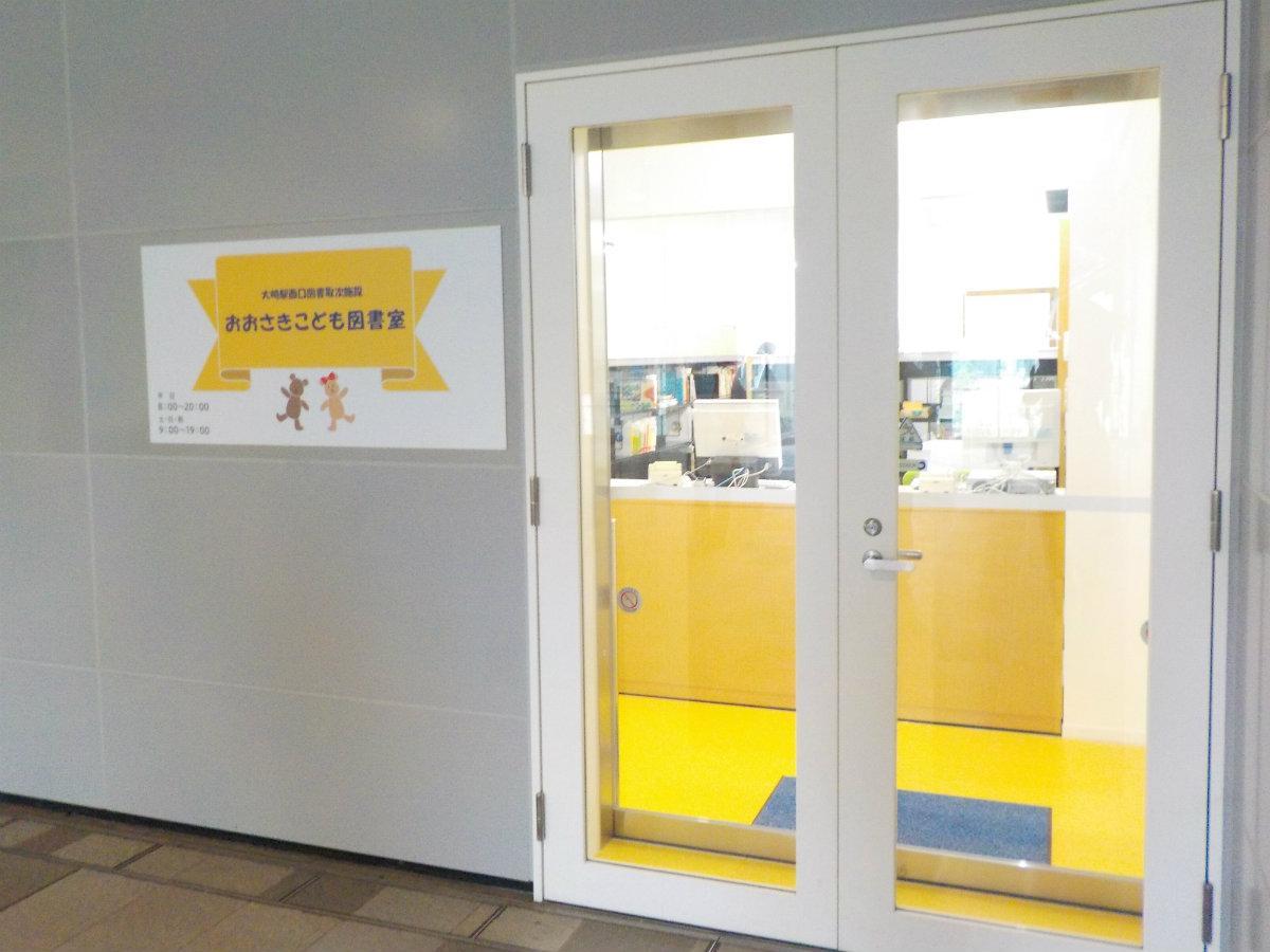 「大崎駅西口図書取次施設(愛称:おおさき子ども図書室)」の外観