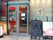 大崎・シンクパークタワーに「焼肉 夢一」 店名は「夢さん橋」に由来
