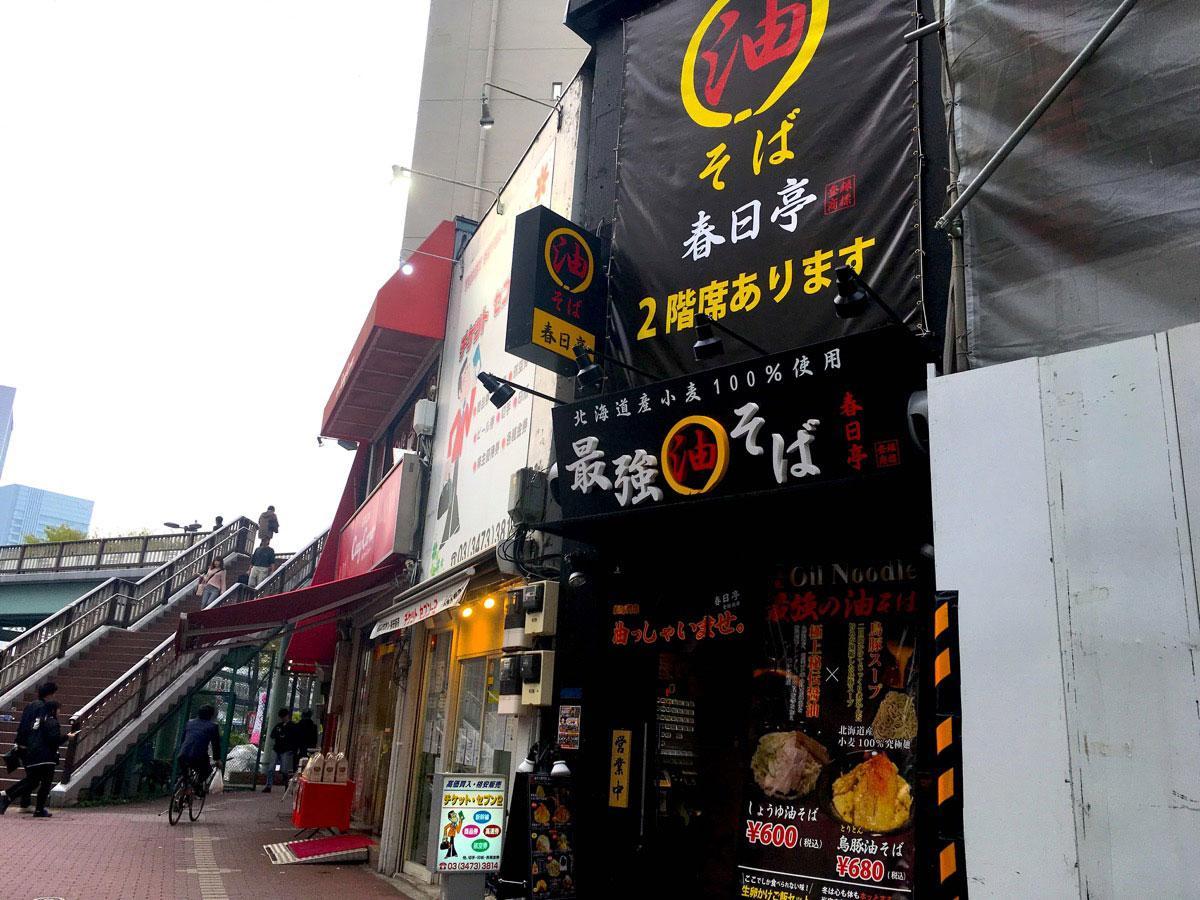 「春日亭 五反田店」の外観