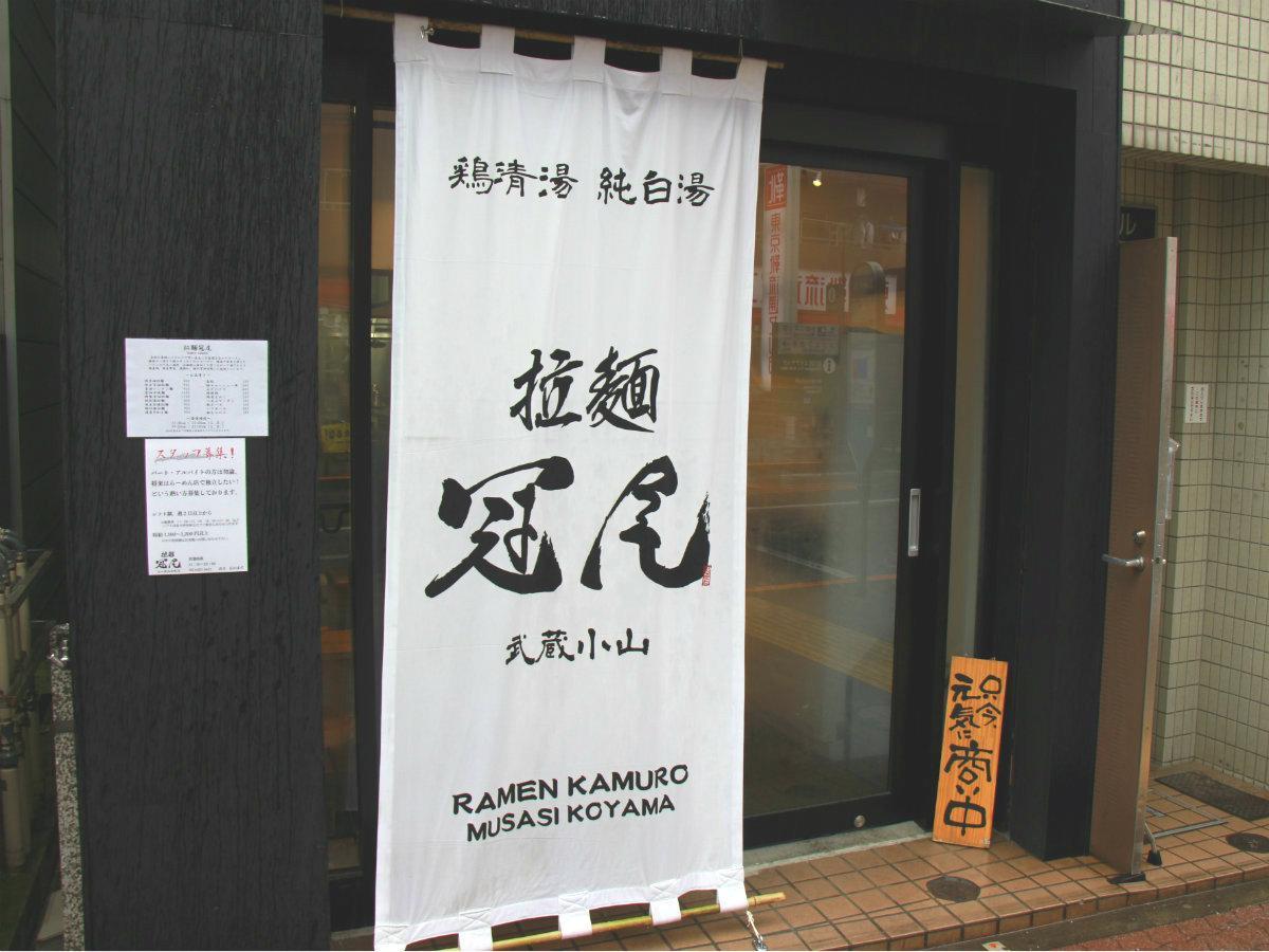 「拉麺 冠尾(かむろ) 武蔵小山」の外観