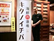 大井町駅東口近くに居酒屋「海鮮肉酒場 キタノイチバ」 広域品川圏初出店
