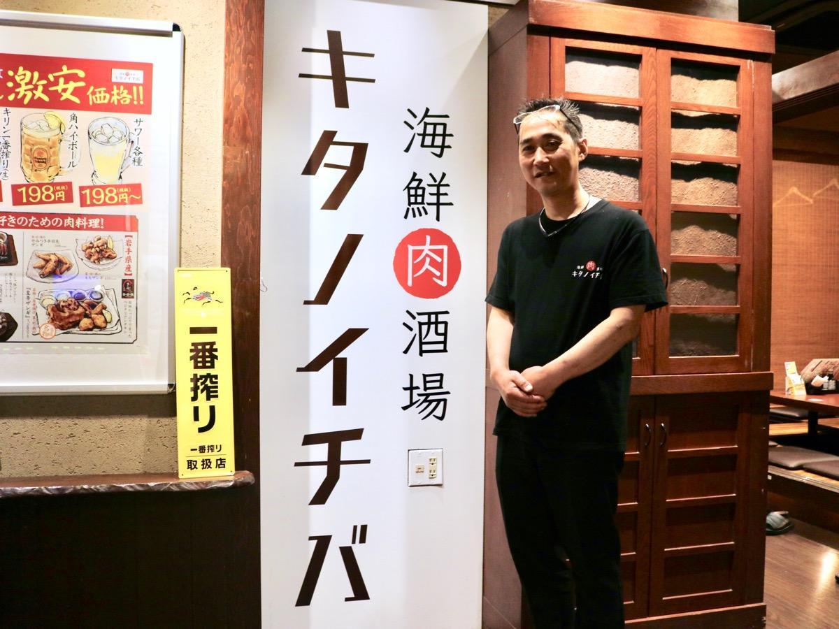 「キタノイチバ 大井町東口店」の店長・田村琢哉さん