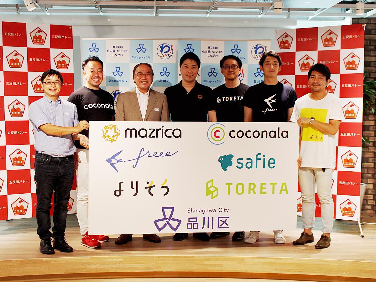 五反田バレー理事企業6社の代表と品川区長濱野健さん(左から3人目)