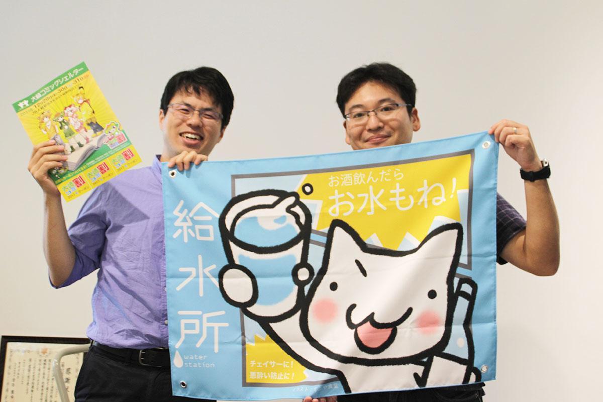 実行委員の綱嶋竜太さん(左)と、犬山秋彦さん
