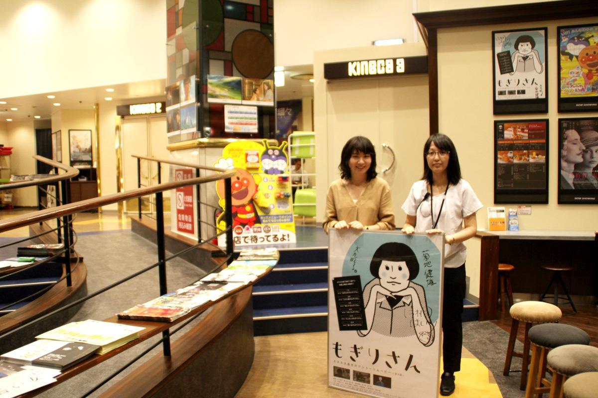 編成担当の渋谷実里さん(左)と、支配人の横田ます美さん