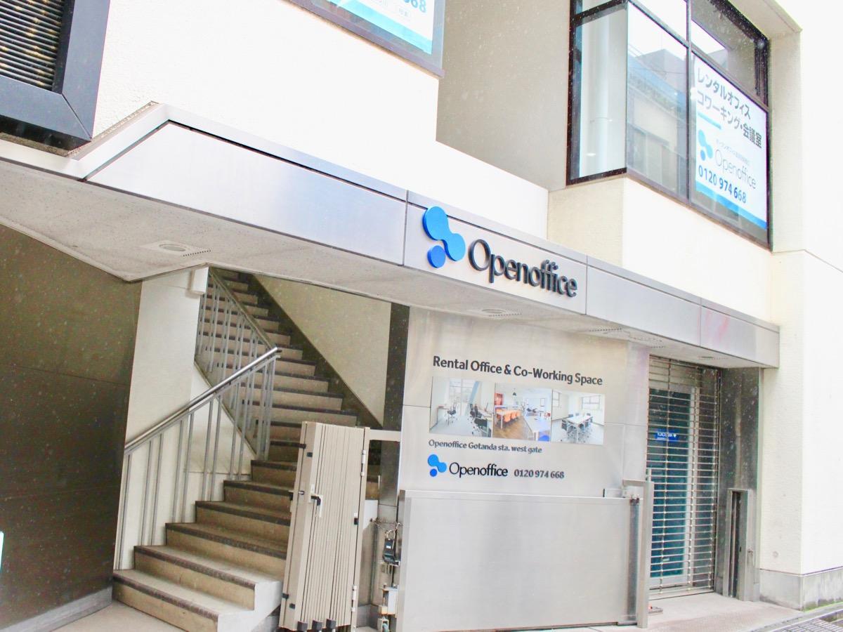 「オープンオフィス五反田駅西口」のエントランス