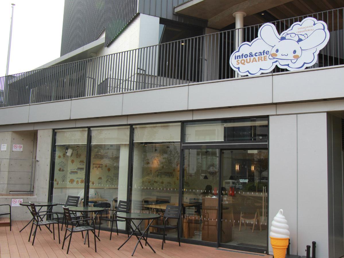 「info&cafe SQUARE(インフォアンドカフェスクエア)」の外観