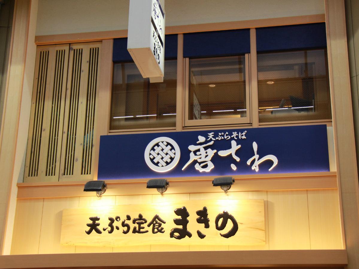 「天ぷらそば 唐さわ」の外観