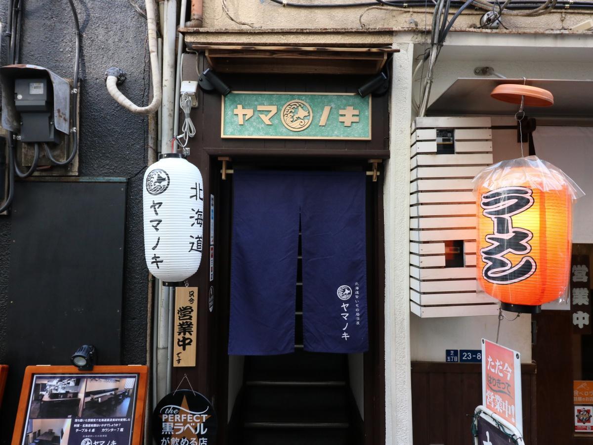 「北海道旨いもの居酒屋 ヤマノキ」入り口