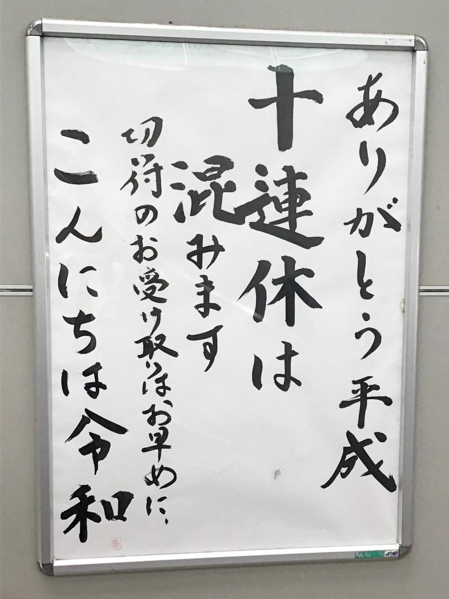 「ありがとう平成」などポスターの文言は駅員の発案で企画された