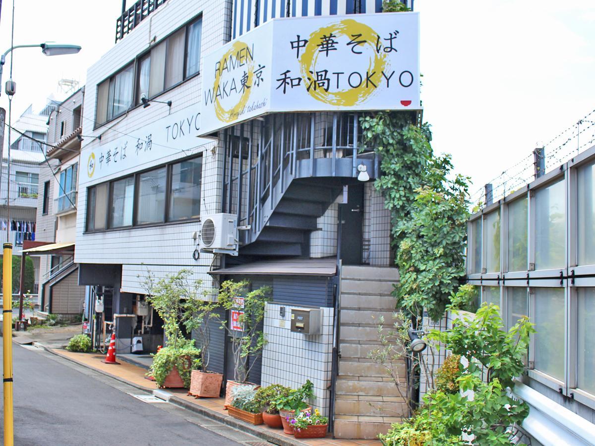 フレンチ跡に移転した「中華そば 和渦 TOKYO」外観
