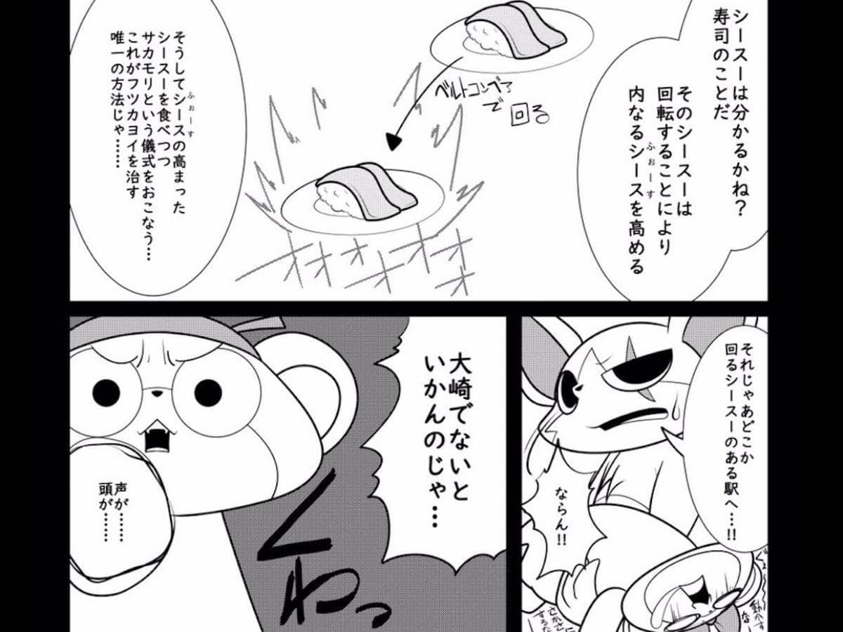 大崎一番太郎のファンがツイッターに投稿した漫画(提供:大間もけさん @oomamoke)