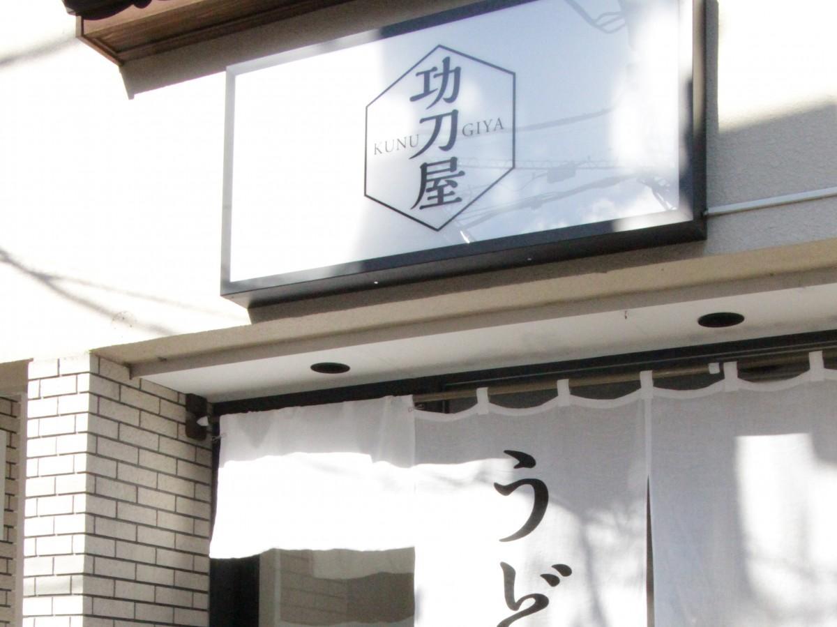 「釜玉うどん 功刀屋」外観
