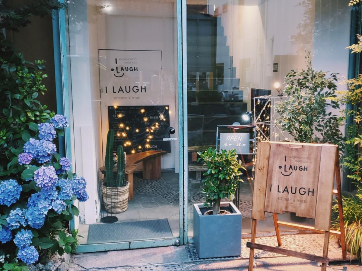 「I LAUGH(アイラフ)」外観