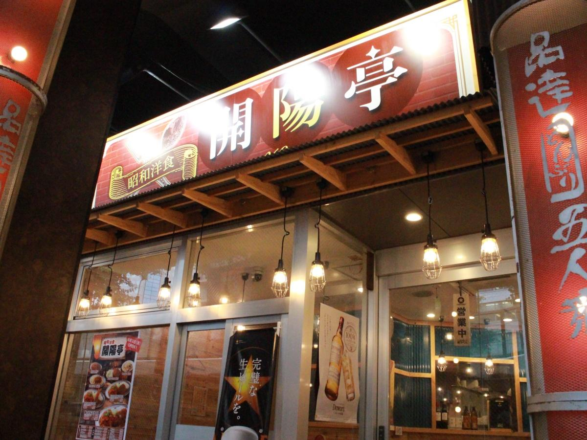 「昭和洋食 開陽亭」の外観