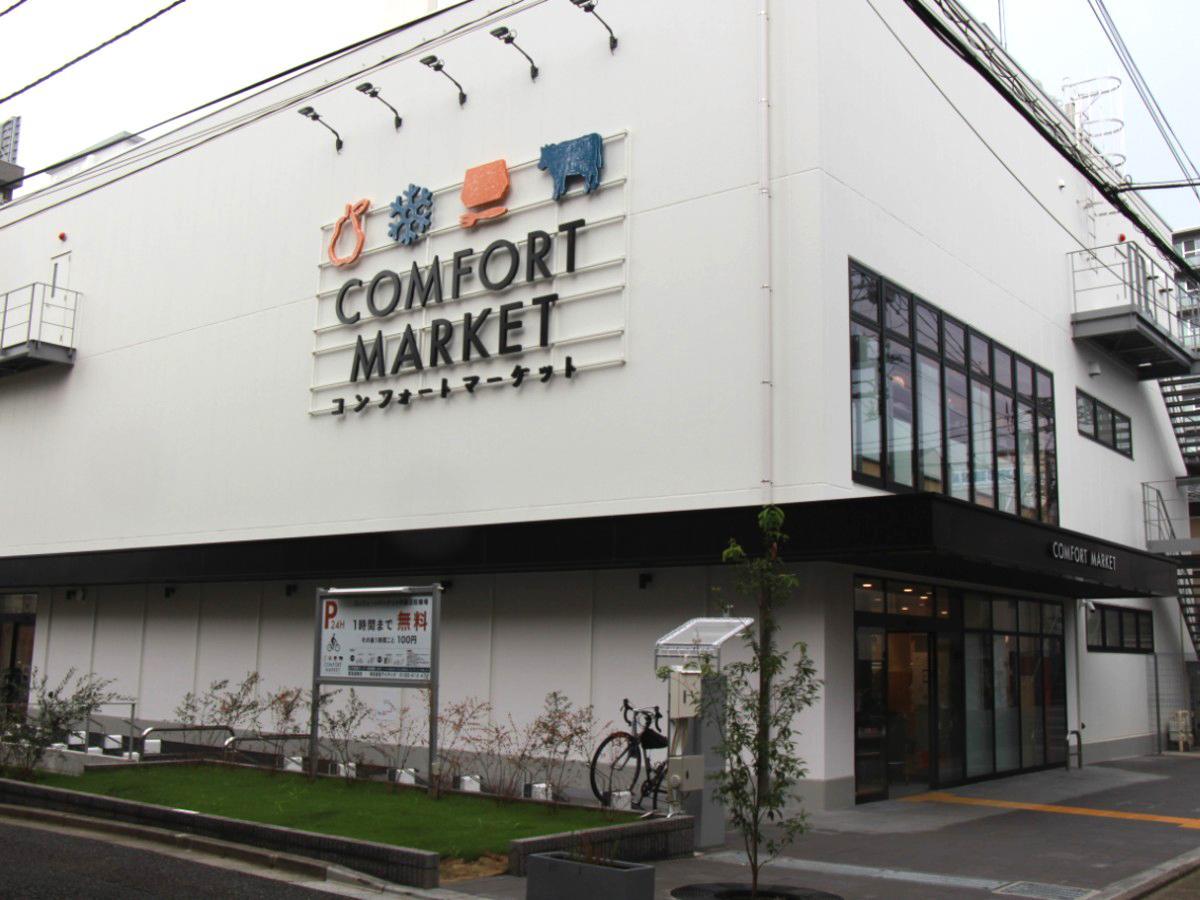 「COMFORT MARKET(コンフォートマーケット)中延店」の外観
