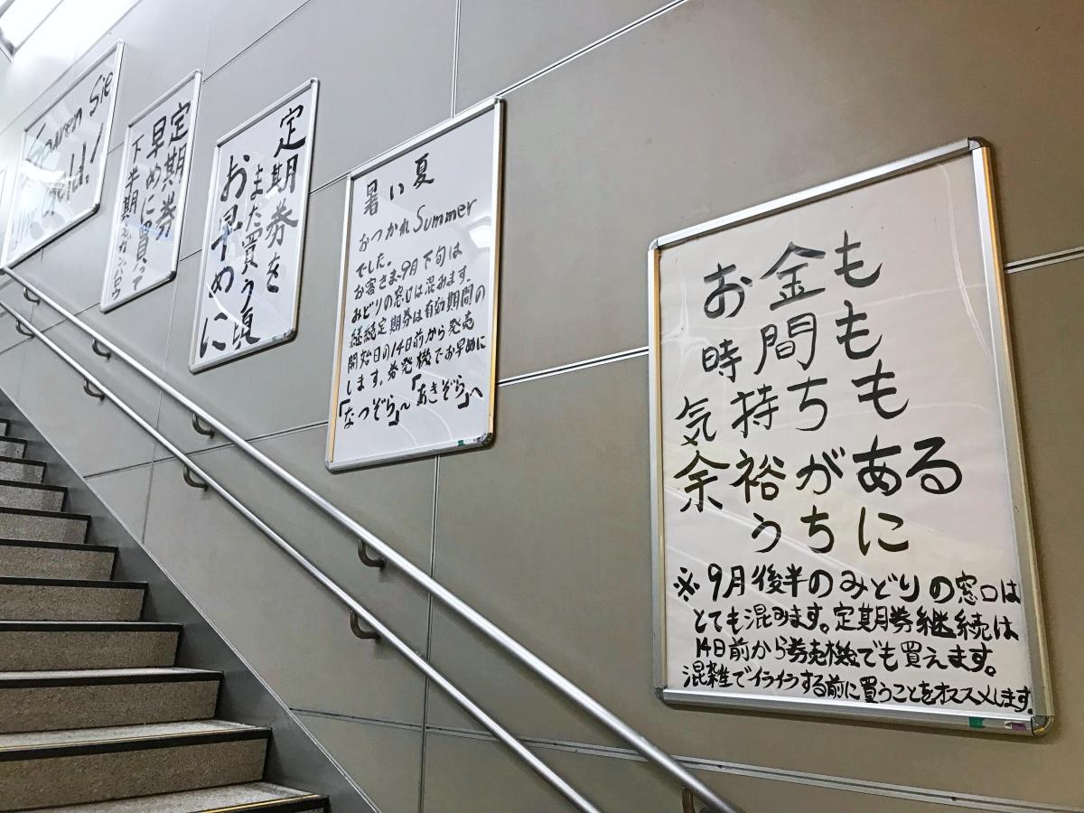五反田駅に掲示された手書きの毛筆ポスター