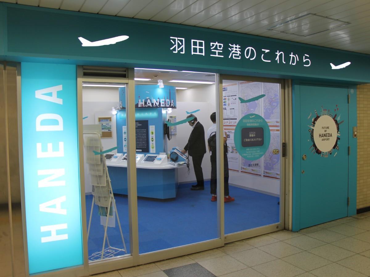 「羽田空港情報発信拠点」外観