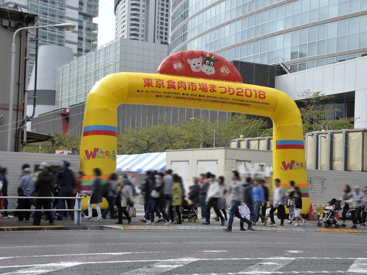 昨年の「東京食肉市場まつり」の様子。会場入り口(写真提供:スタジオアトム)
