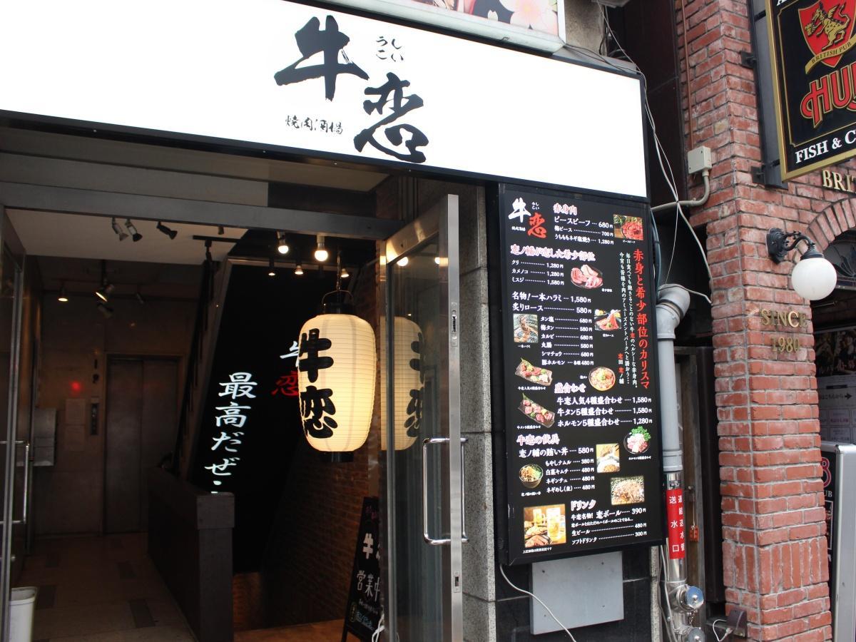 「牛恋 五反田店」の外観