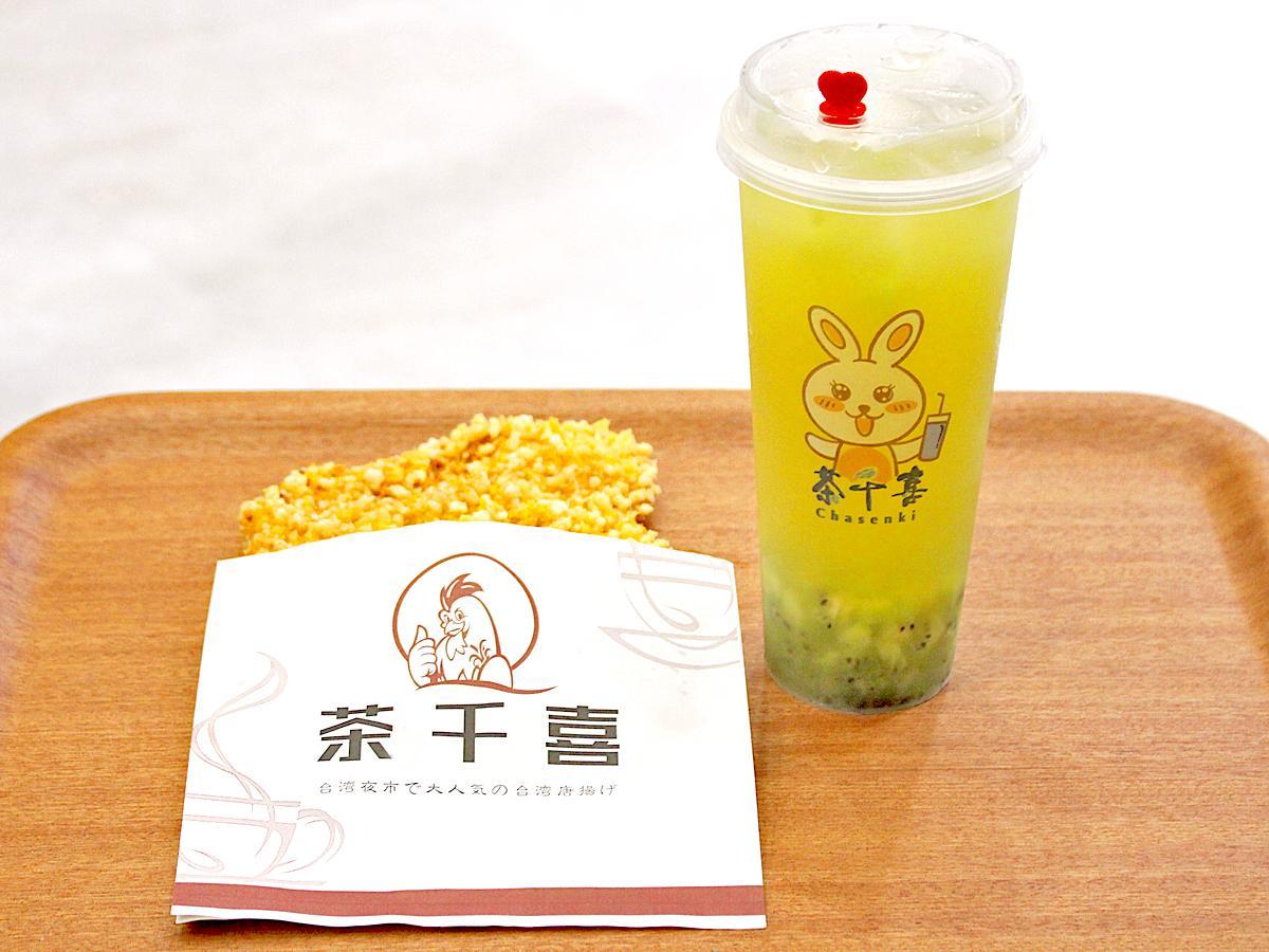 台湾フライドチキン「ザーチーパイ」とキウイフルーツティー