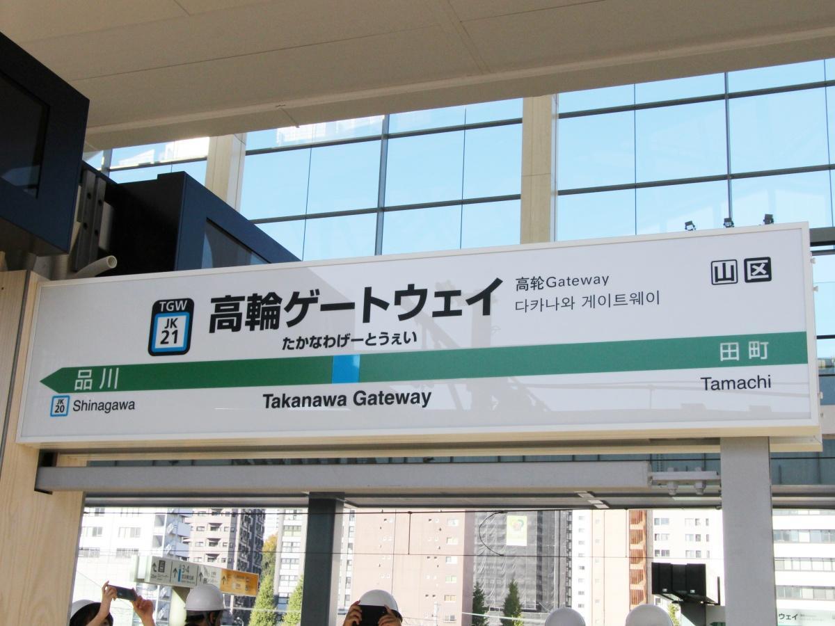 高輪ゲートウェイ駅ホームに設置された駅名標