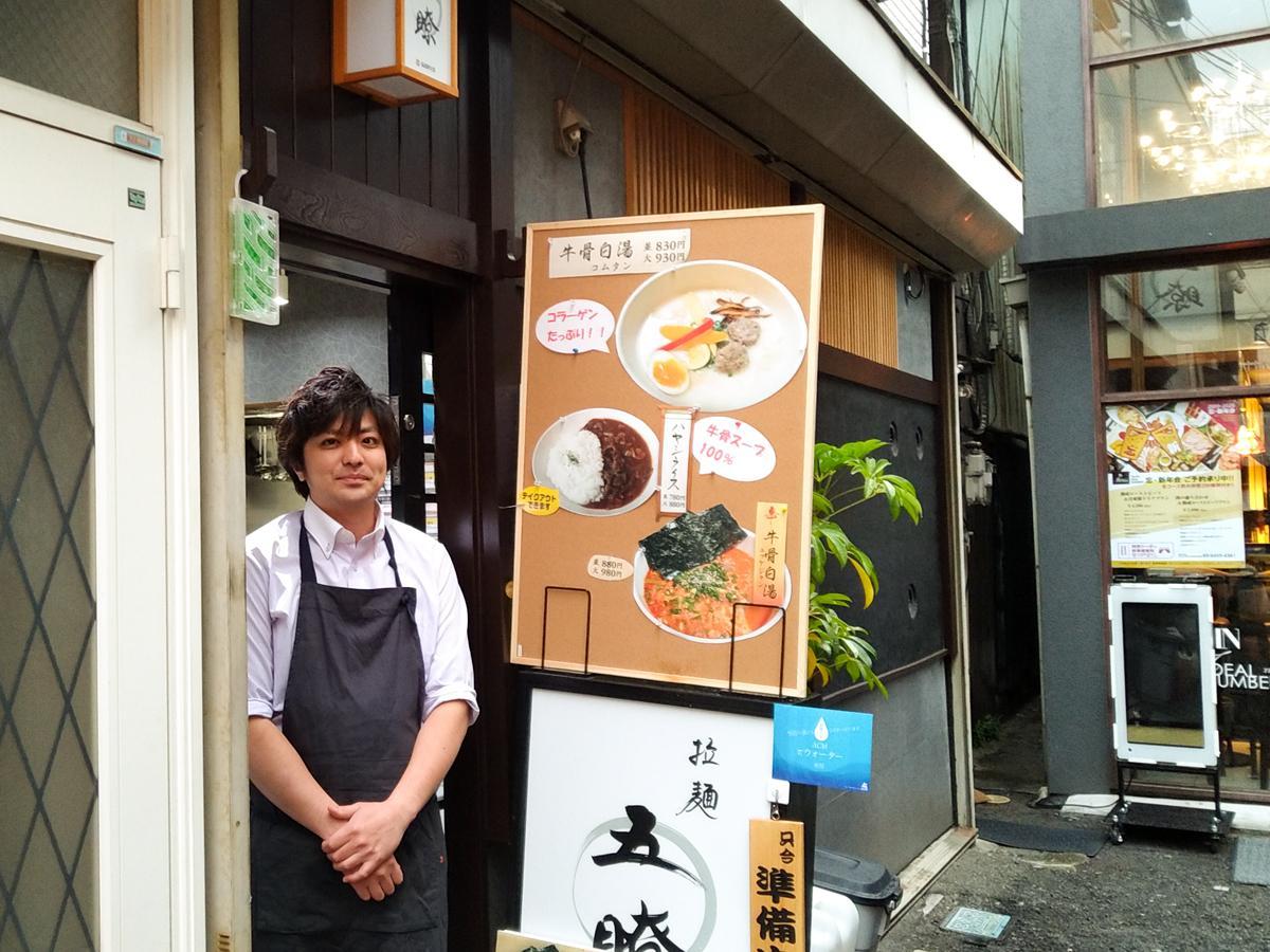 「拉麺 五瞭」代表の加藤聡明さん