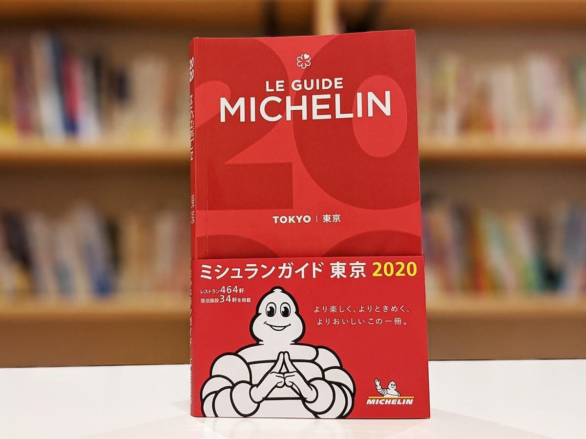 「ミシュランガイド 東京 2020」
