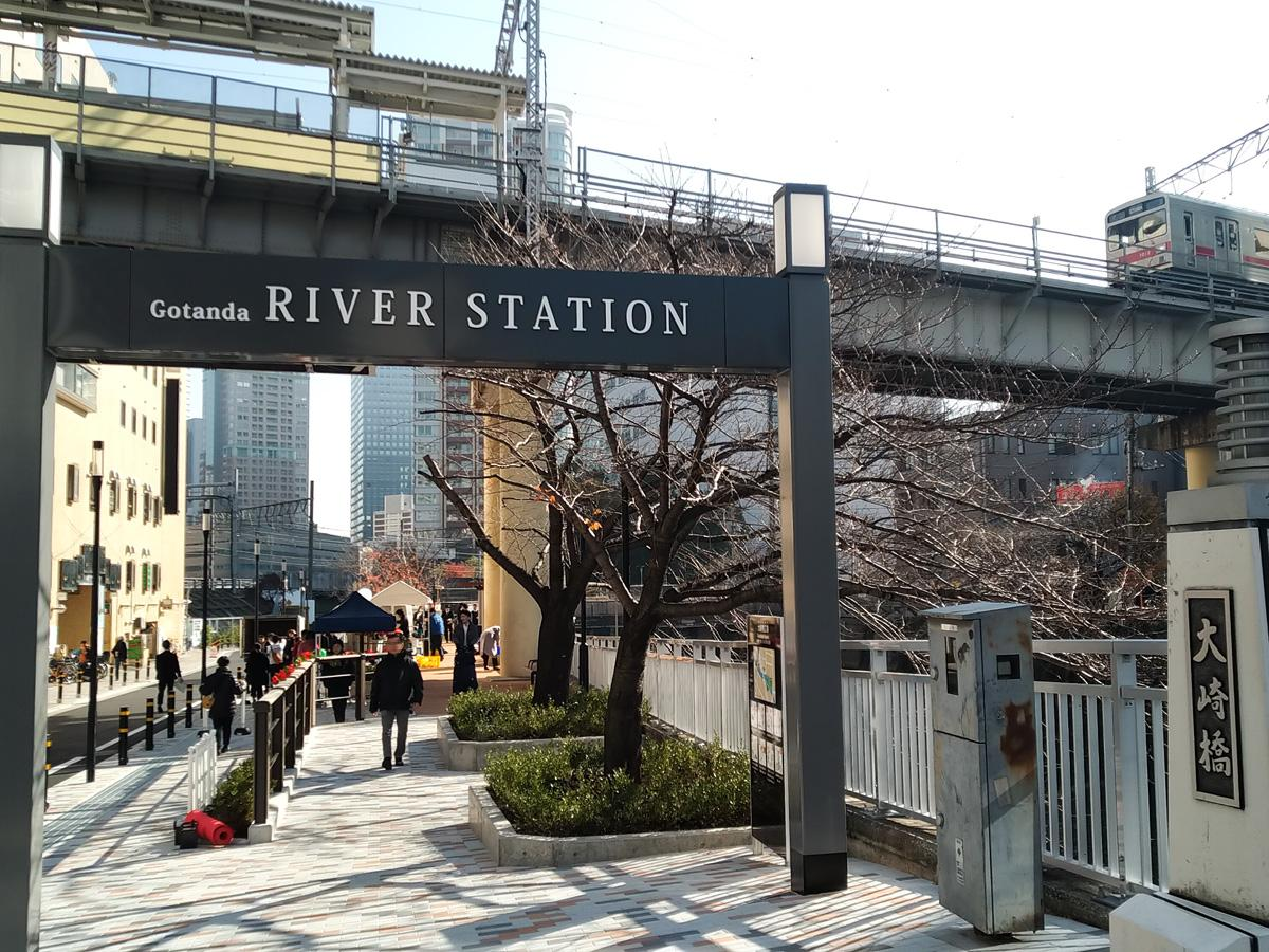 「五反田リバーステーション」を大崎橋から眺めた様子