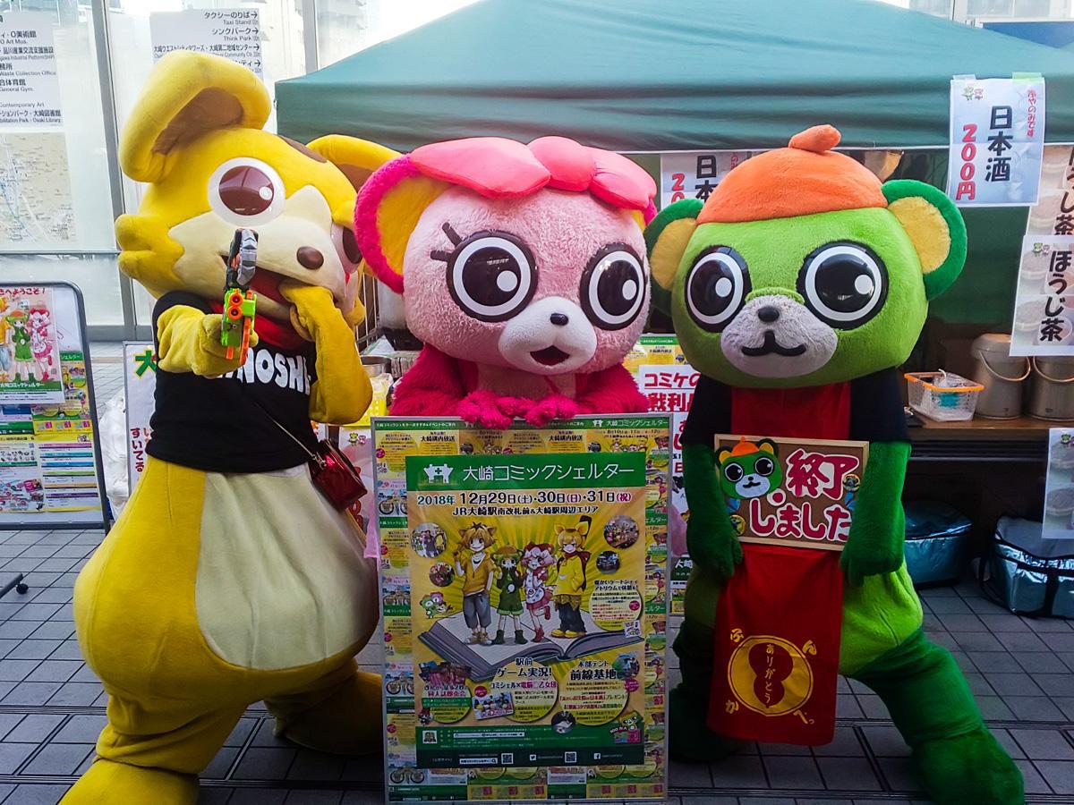昨年の大崎コミックシェルター。左からスパンキー、ノン子、大崎一番太郎(提供:大崎コミックシェルター実行委員会)