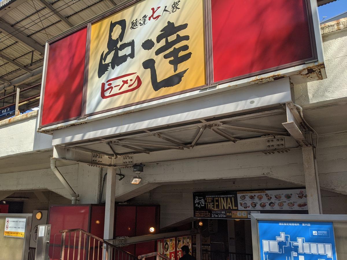 3月末に閉館する「品川 品達」外観
