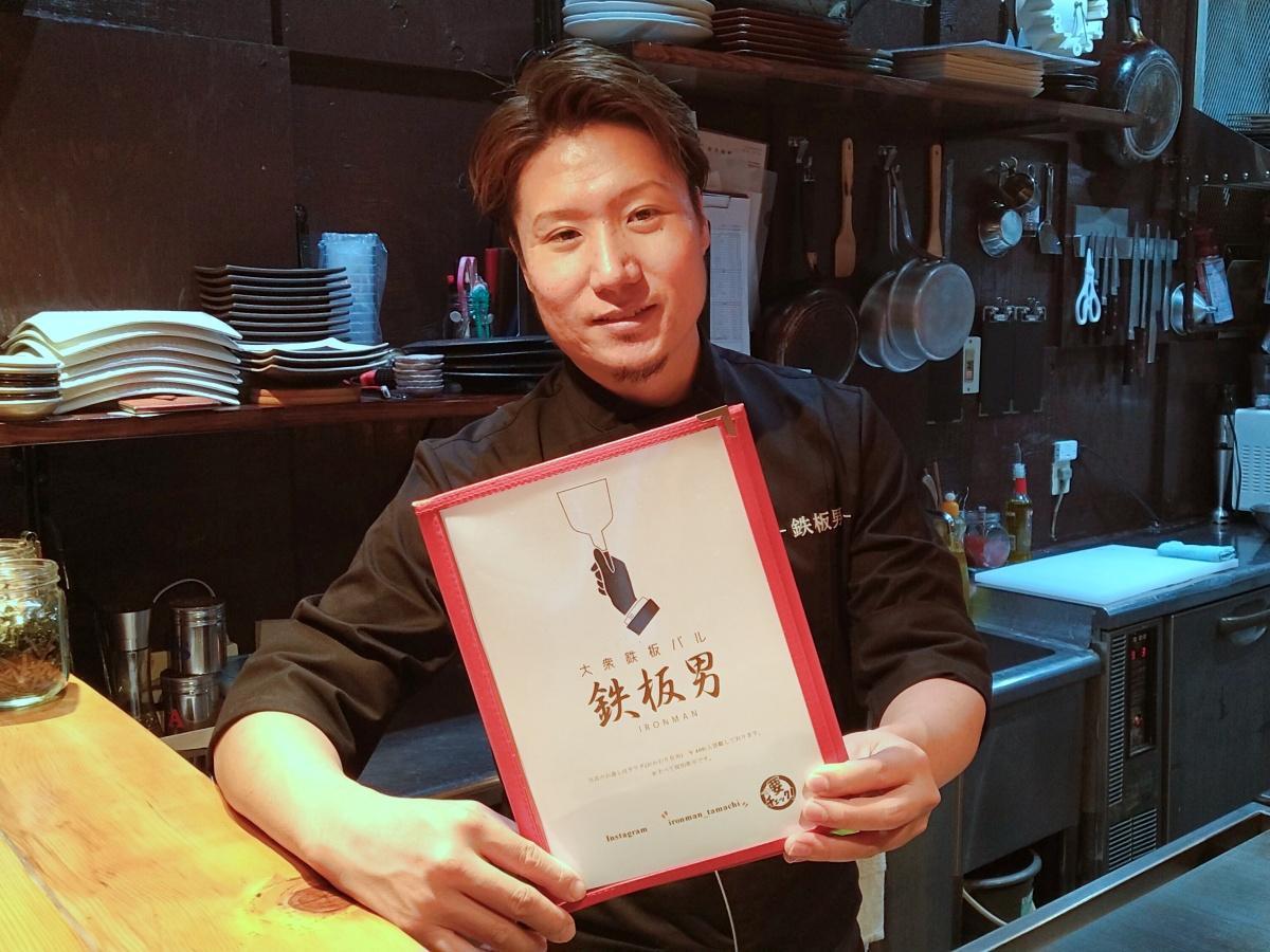 「大衆鉄板バル 鉄板男」店主の鶴田さん