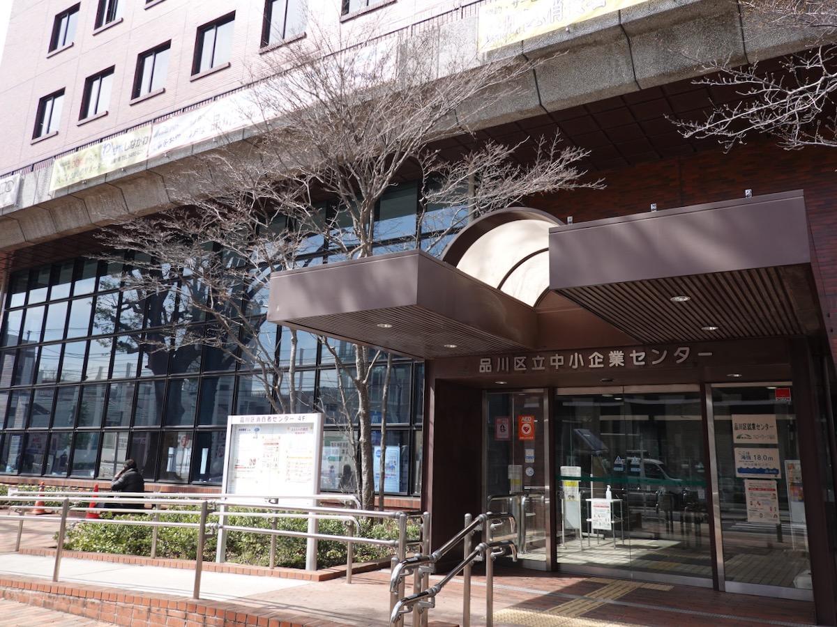 品川区立中小企業センターの外観