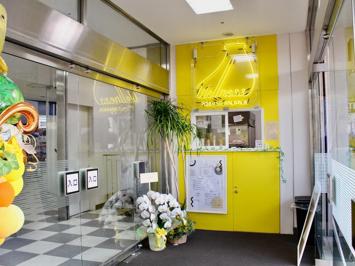 黄色の外壁とネオンが目印の「7days BANANA」の外観