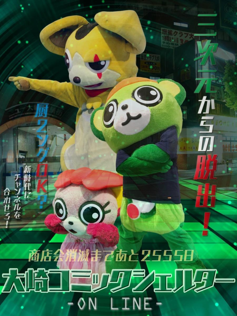 「大崎コミックシェルター2020春」(提供:大崎コミックシェルター実行委員会)