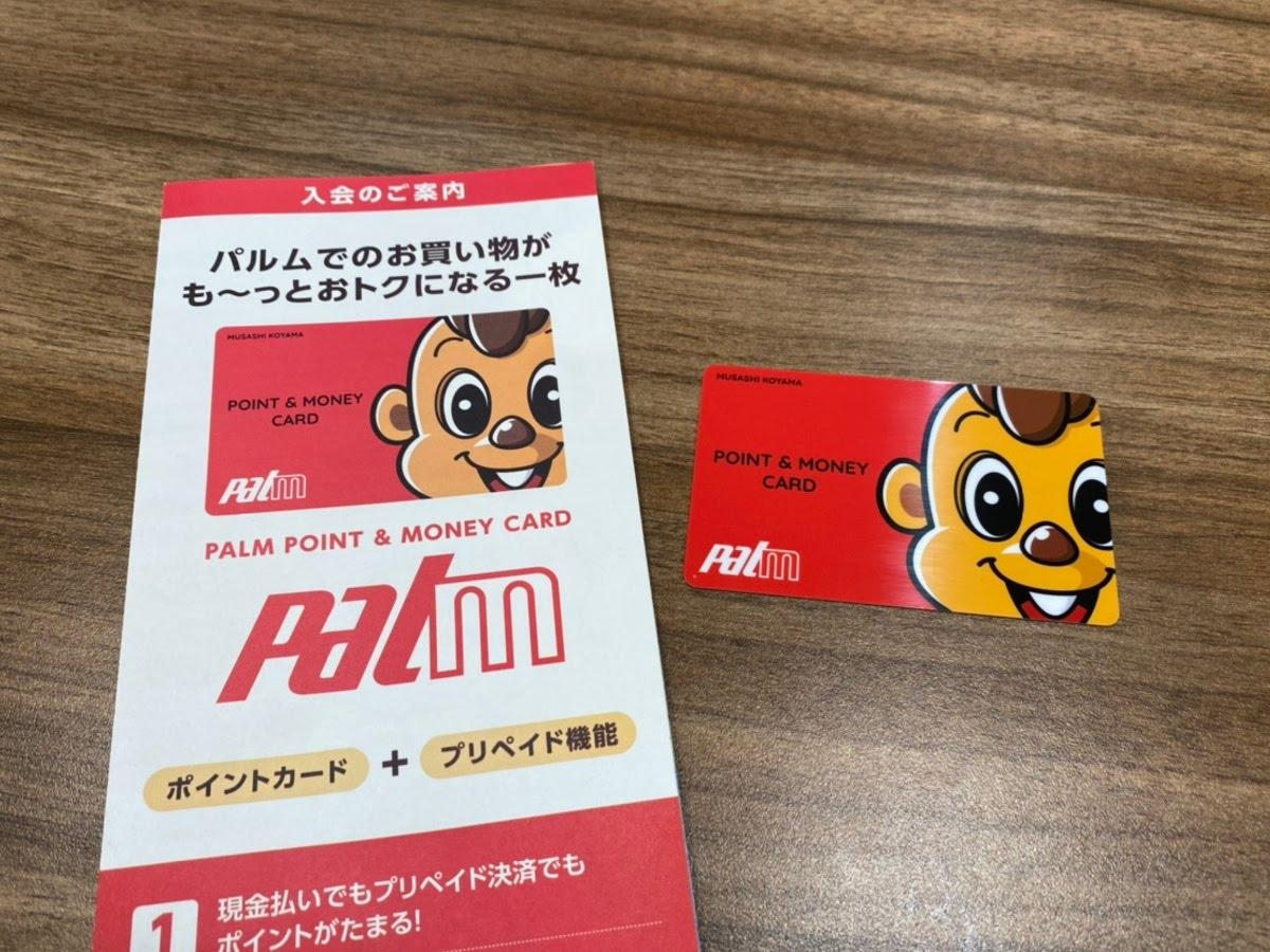 新ポイントカード「PALM POINT & MONEY CARD」