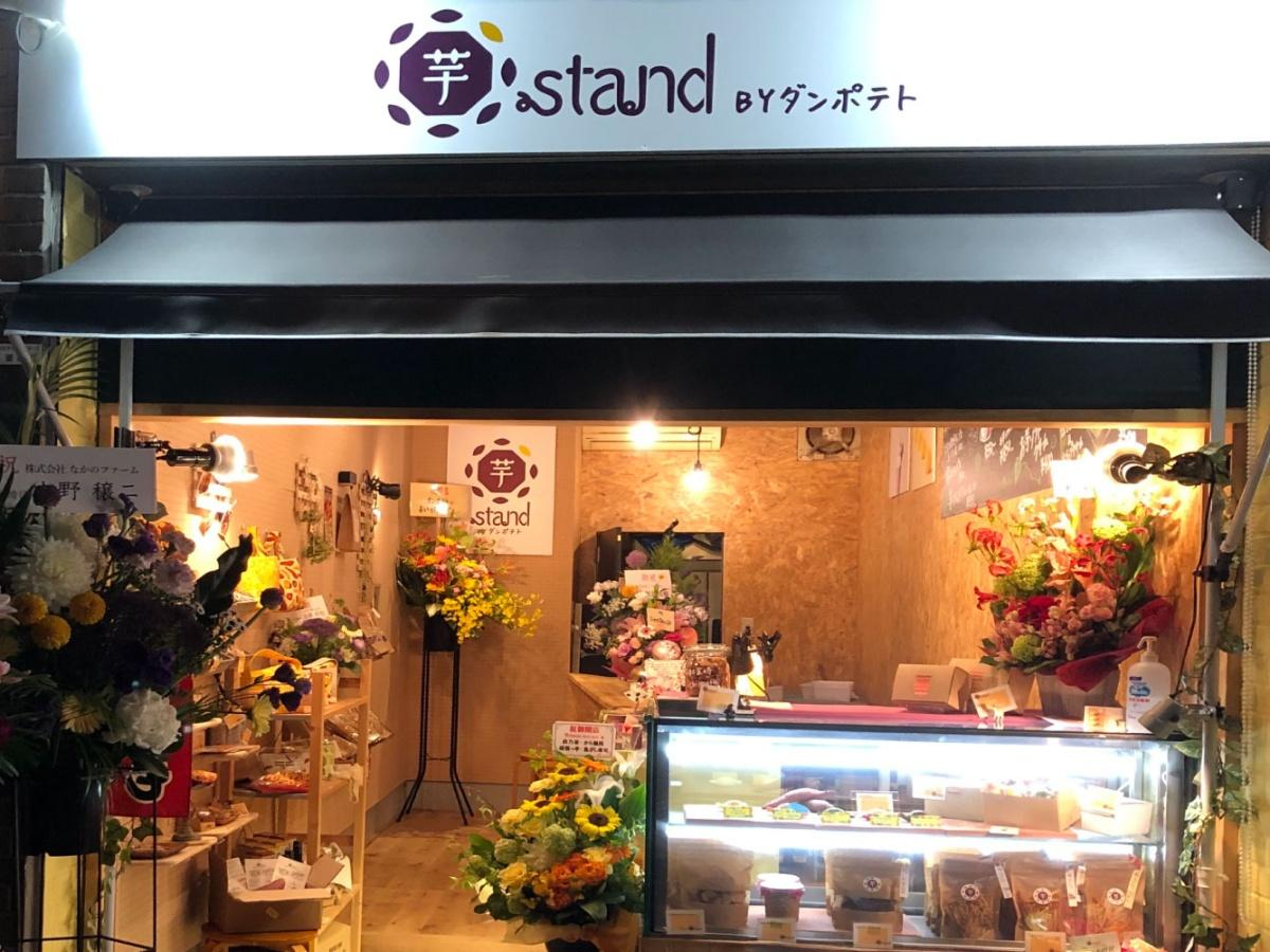 「芋 stand BY ダンポテト」外観(提供:芋 stand BY ダンポテト)
