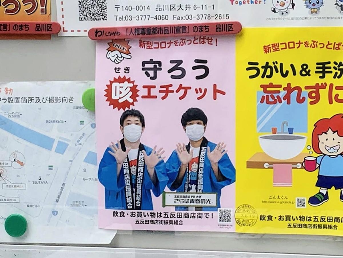 「品川区ふれあい掲示板」に掲示されているポスター