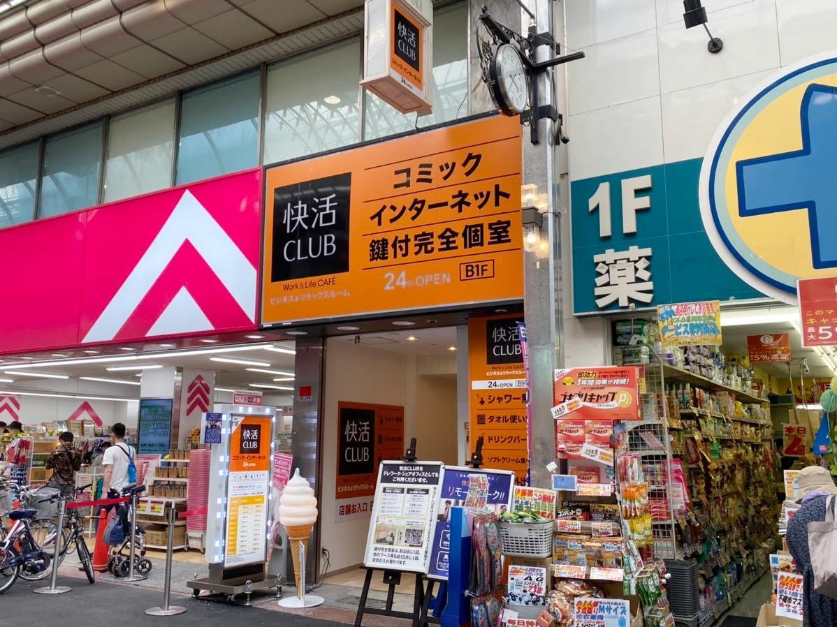 「快活CLUB 武蔵小山駅店」の外観
