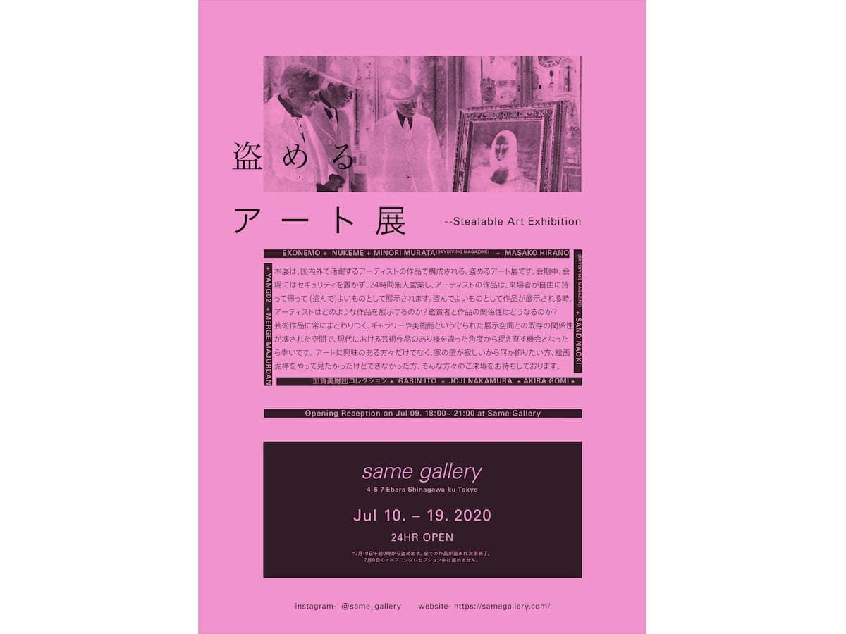 「盗めるアート展」のDM(提供:same gallery)