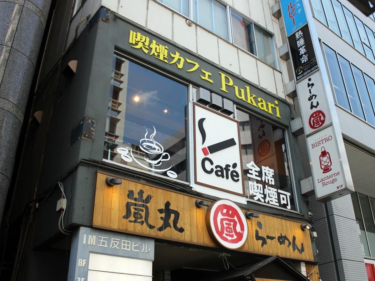 「喫煙カフェ Pukari 五反田店」外観
