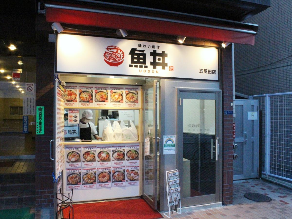 「魚丼 五反田店」外観