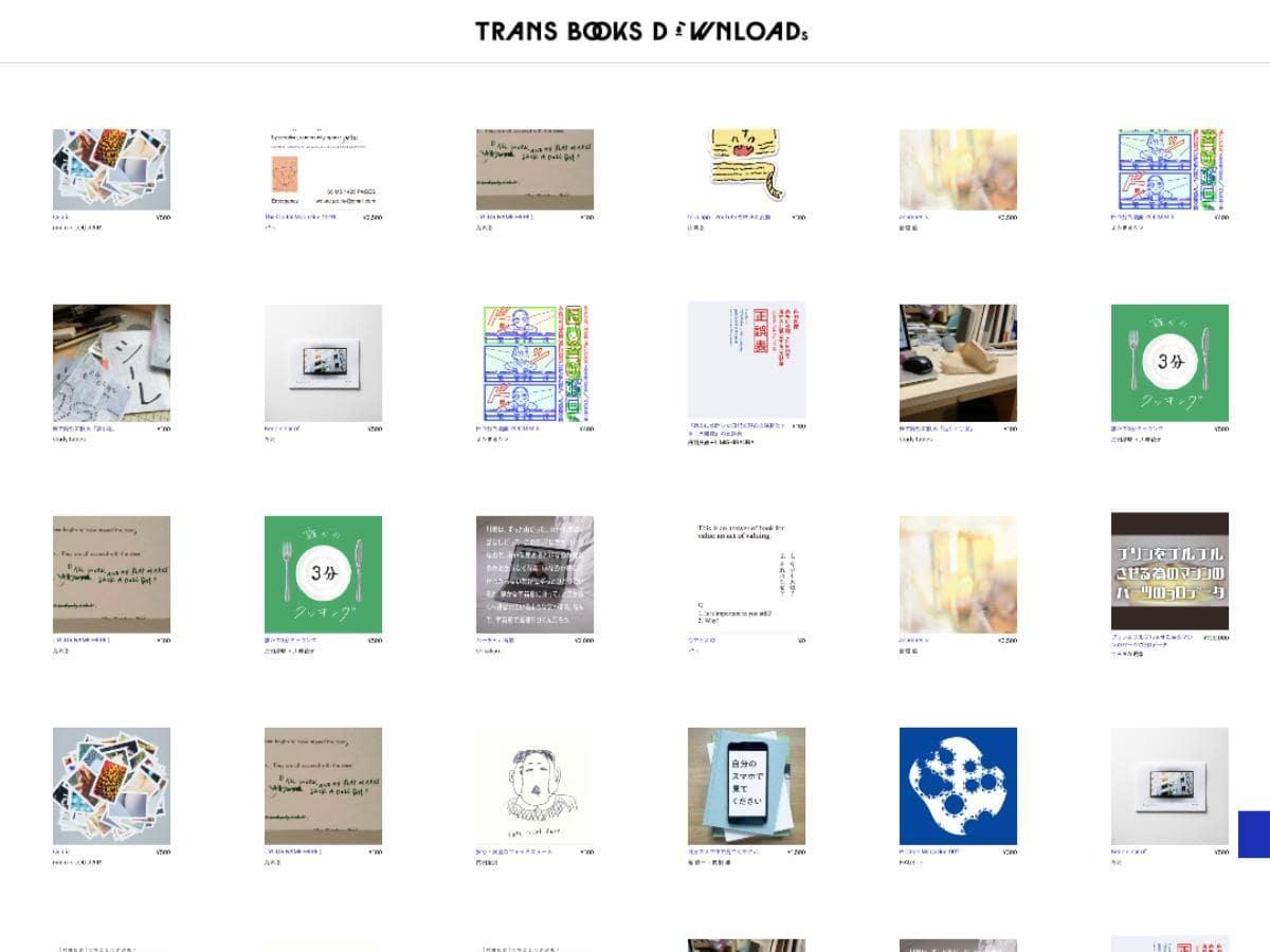 「TRANS BOOKS DOWNLOADs」販売サイト