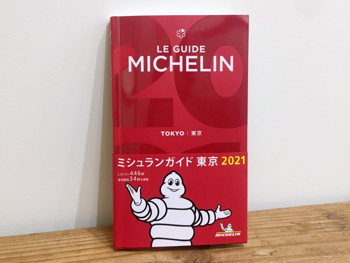 ミシュランガイド東京2021