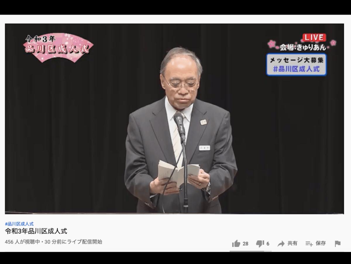 濱野健品川区長(区公式ユーチューブ「しながわネットTV」より)