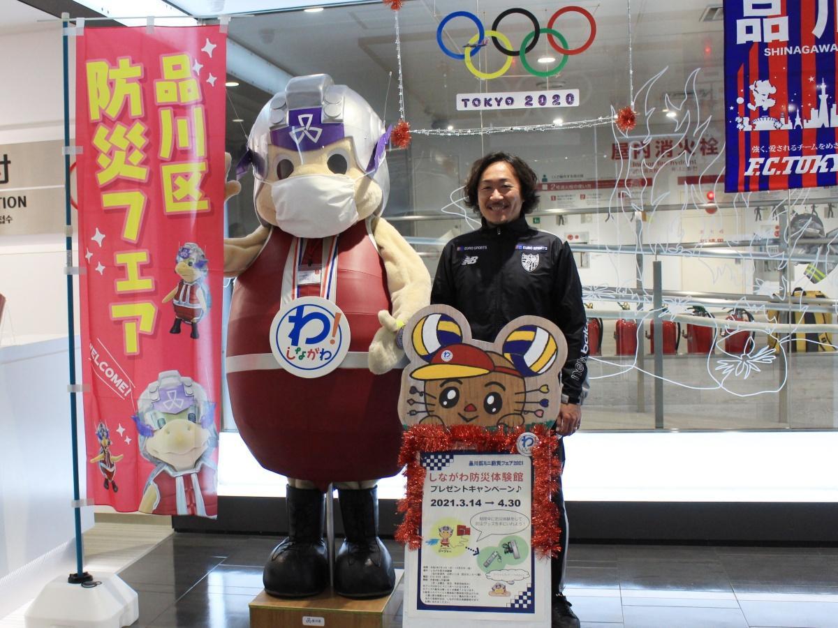 石川直宏さん(右)としながわ防災キャラクターの「ジージョくん」