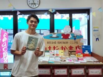 西小山・東京浴場で期間限定「はだか書店」フェア 「隣町珈琲」、ミシマ社とのコラボで